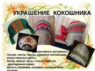 Декоративные материалы: тесьма, ленты, банты, тканевые аппликации, искусстве