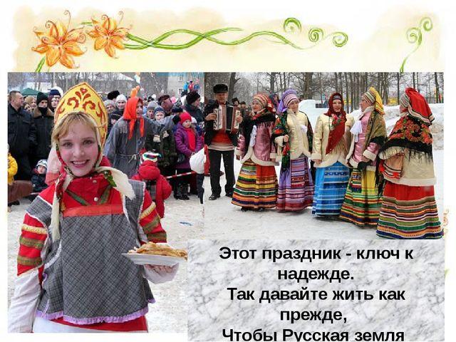 Этот праздник - ключ к надежде. Так давайте жить как прежде, Чтобы Русская з...