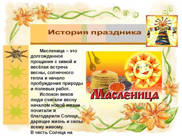 Масленица – это долгожданное прощание с зимой и весёлая встреча весны, солне...