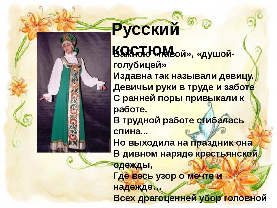 Русский костюм Важною «павой», «душой-голубицей» Издавна так называли девицу...