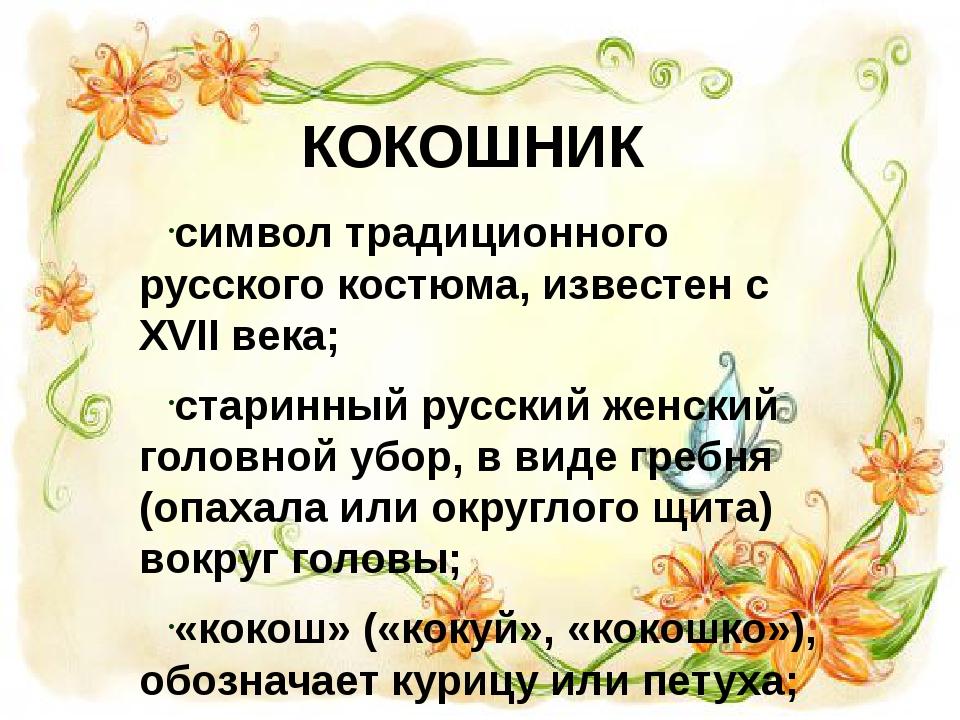 КОКОШНИК символ традиционного русского костюма, известен с XVII века; старинн...