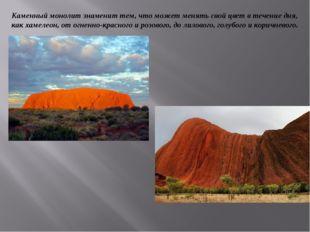 Каменный монолит знаменит тем, что может менять свой цвет в течение дня, как