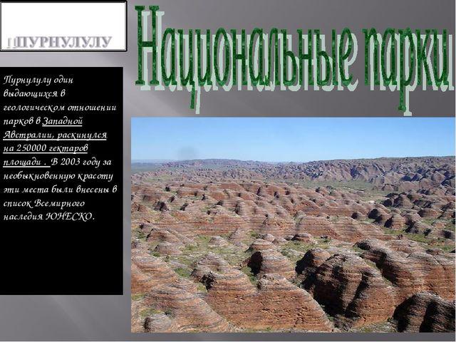Пурнулулу один выдающихся в геологическом отношении парков в Западной Австрал...