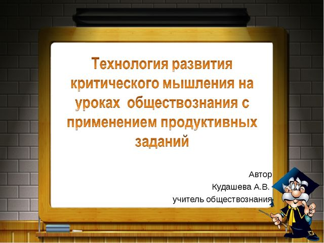 Автор Кудашева А.В. учитель обществознания
