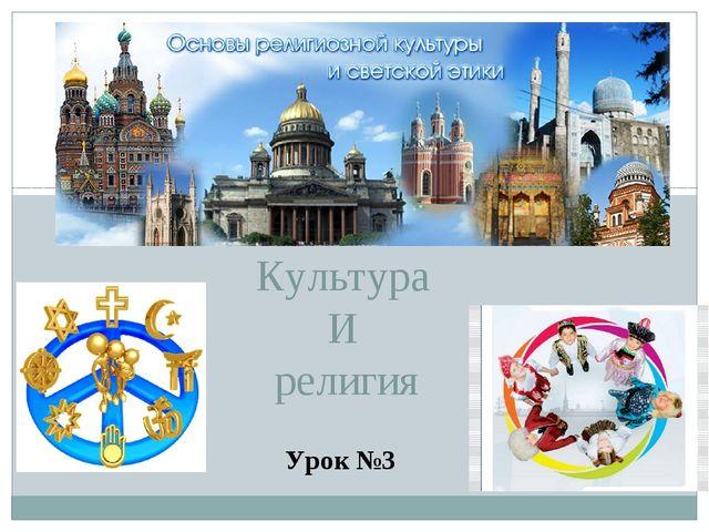 Культура И религия Урок №3