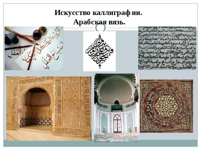 Искусство каллиграфии. Арабская вязь.