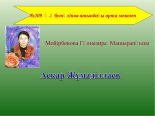 №209 Ә.Әбутәліпов атындағы орта мектеп Мейірбекова Гүлназира Машырапқызы