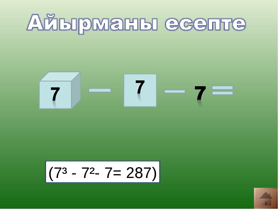 (7³ - 7²- 7= 287)