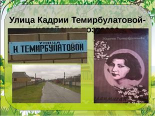 Улица Кадрии Темирбулатовой- ногайская поэтесса