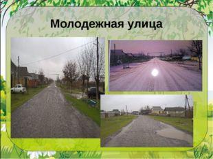 Молодежная улица