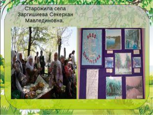 Старожила села Заргишиева Секерхан Мавлединовна.