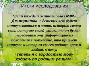 Итоги исследования Если каждый житель села Ново-Дмитриевка с детских лет буде