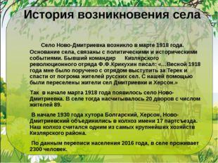 История возникновения села  Село Ново-Дмитриевка возникло в марте 1918 года.