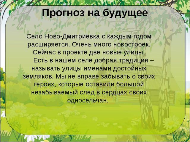 Прогноз на будущее Село Ново-Дмитриевка с каждым годом расширяется. Очень мно...