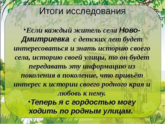 Итоги исследования Если каждый житель села Ново-Дмитриевка с детских лет буде...