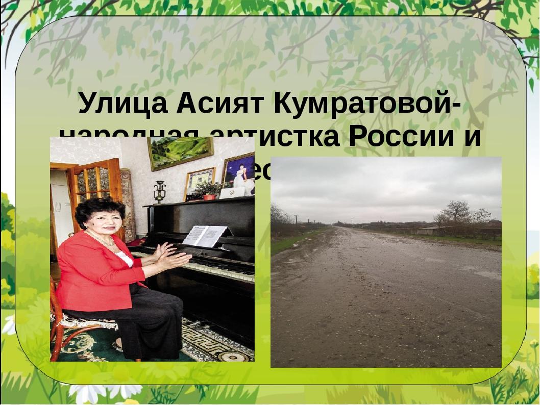 Улица Асият Кумратовой- народная артистка России и Дагестана
