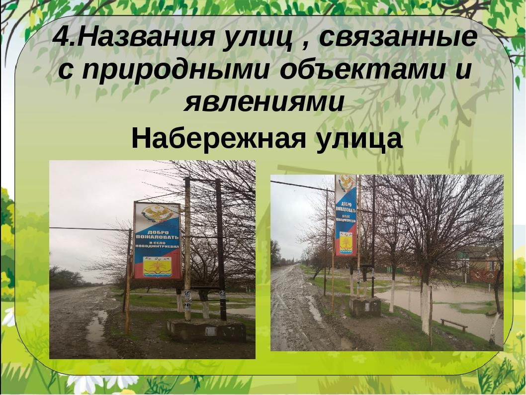 4.Названия улиц , связанные с природными объектами и явлениями Набережная улица
