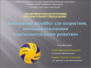 Тамбовское областное государственное образовательное учреждение среднего проф