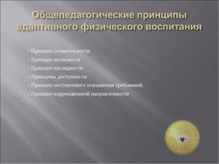 - Принцип сознательности - Принцип активности - Принцип наглядности - Принцип