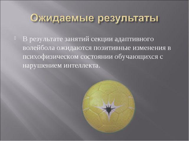 В результате занятий секции адаптивного волейбола ожидаются позитивные измене...
