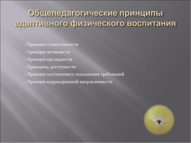 - Принцип сознательности - Принцип активности - Принцип наглядности - Принцип...