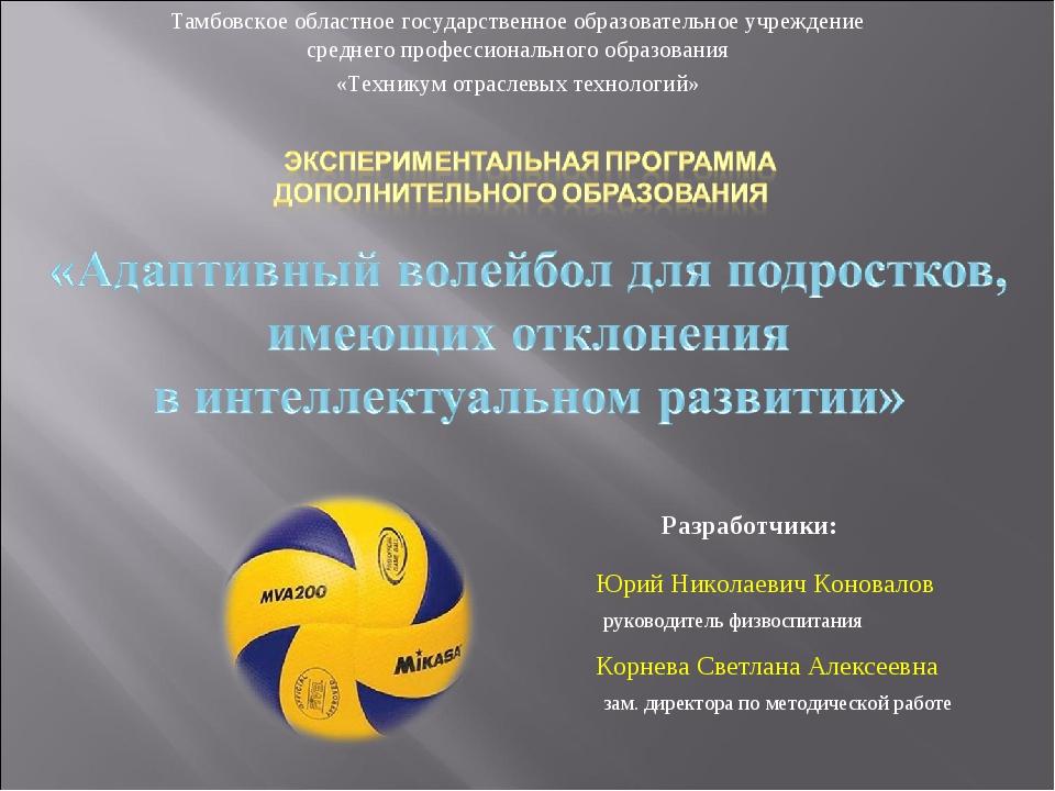 Тамбовское областное государственное образовательное учреждение среднего проф...
