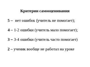 Критерии самооценивания 5 – нет ошибок (учитель не помогает); 4 – 1-2 ошибки