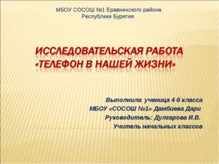 Выполнила ученица 4 б класса МБОУ «СОСОШ №1» Дамбиева Дари Руководитель: Дулг