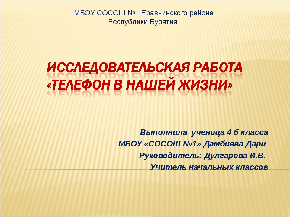 Выполнила ученица 4 б класса МБОУ «СОСОШ №1» Дамбиева Дари Руководитель: Дулг...