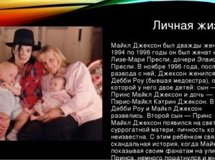 Личная жизнь Майкл Джексон был дважды женат. С 1994 по 1996 годы он был женат