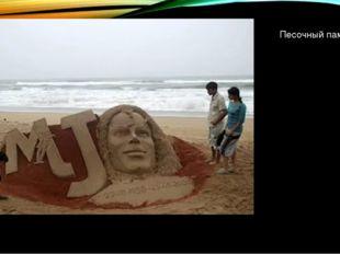 Песочный памятник