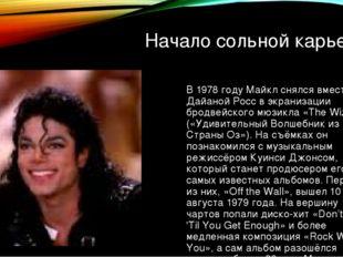 Начало сольной карьеры В 1978 году Майкл снялся вместе с Дайаной Росс в экран