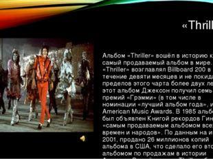 «Thriller» Альбом «Thriller» вошёл в историю как самый продаваемый альбом в м