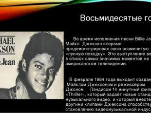 Восьмидесятые годы Во время исполнения песни Billie Jean Майкл Джексон впервы
