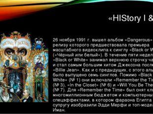 «HIStory I & II» 26 ноября 1991 г. вышел альбом «Dangerous», релизу которого