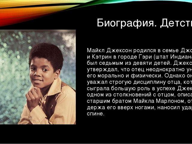Биография. Детство. Майкл Джексон родился в семье Джозефа и Кэтрин в городе Г...