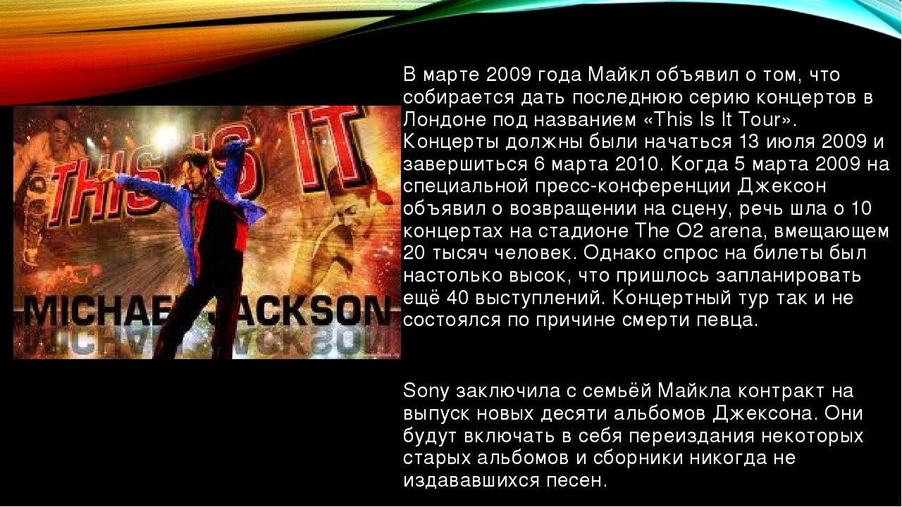 В марте 2009 года Майкл объявил о том, что собирается дать последнюю серию ко...