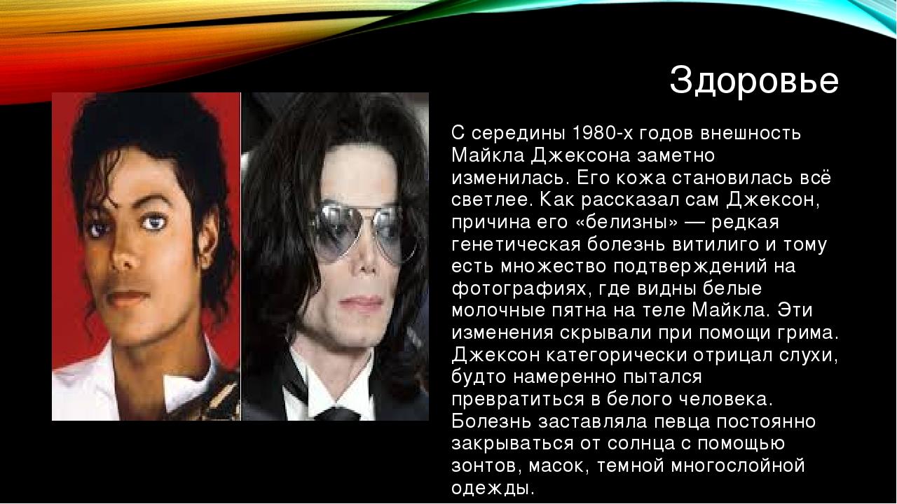 Здоровье С середины 1980-х годов внешность Майкла Джексона заметно изменилась...