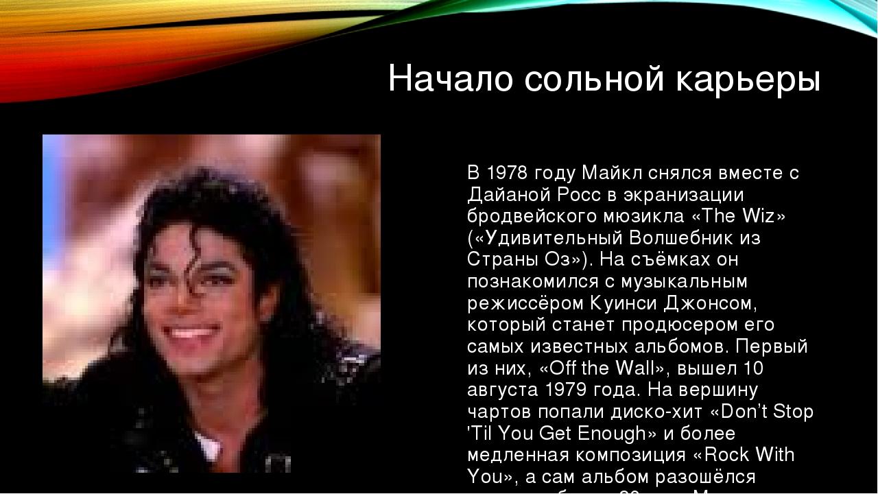 Начало сольной карьеры В 1978 году Майкл снялся вместе с Дайаной Росс в экран...