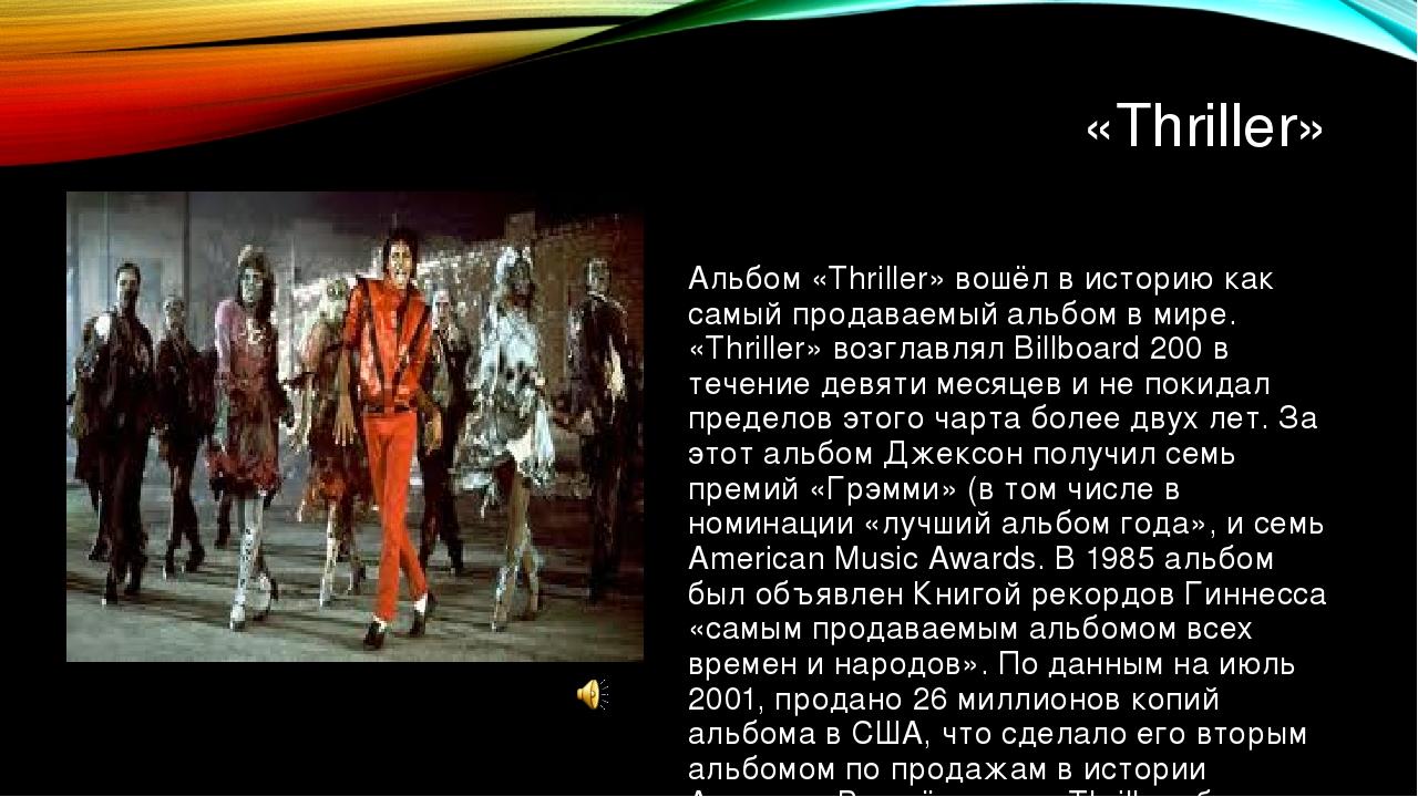 «Thriller» Альбом «Thriller» вошёл в историю как самый продаваемый альбом в м...