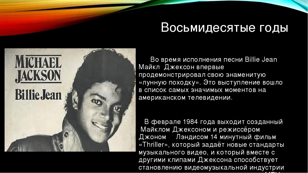 Восьмидесятые годы Во время исполнения песни Billie Jean Майкл Джексон впервы...