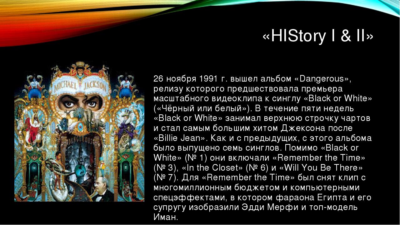 «HIStory I & II» 26 ноября 1991 г. вышел альбом «Dangerous», релизу которого...