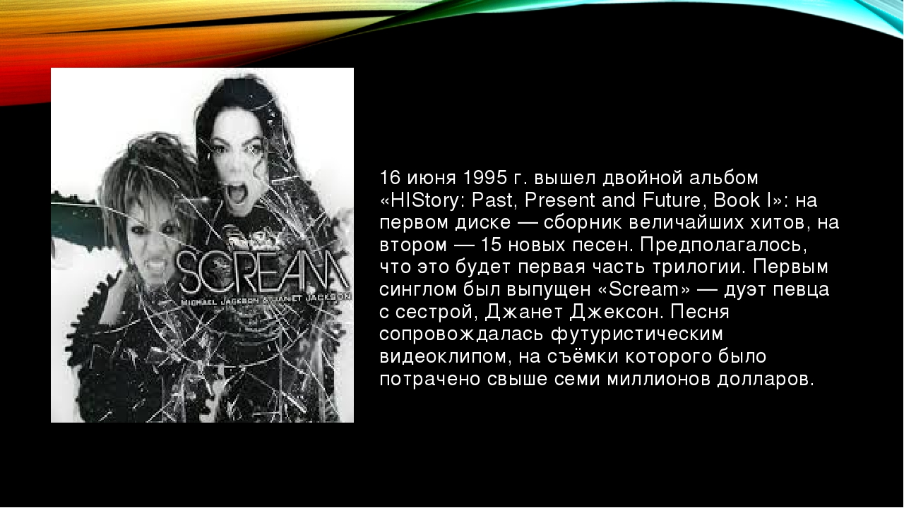 16 июня 1995 г. вышел двойной альбом «HIStory: Past, Present and Future, Book...