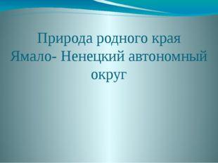 Природа родного края Ямало- Ненецкий автономный округ