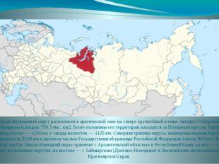 Ямало-Ненецкий автономный округ расположен в арктической зоне на севере круп