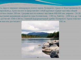 Горная часть округа занимает неширокую полосу вдоль Полярного Урала от Конста