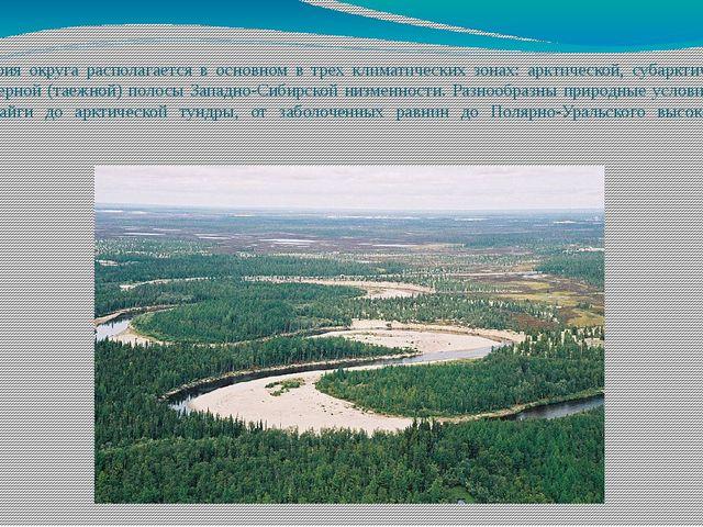 Территория округа располагается в основном в трех климатических зонах: арктич...