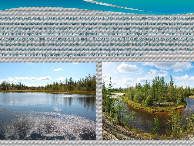 В пределах округа много рек; свыше 200 из них имеют длину более 100 км каждая...