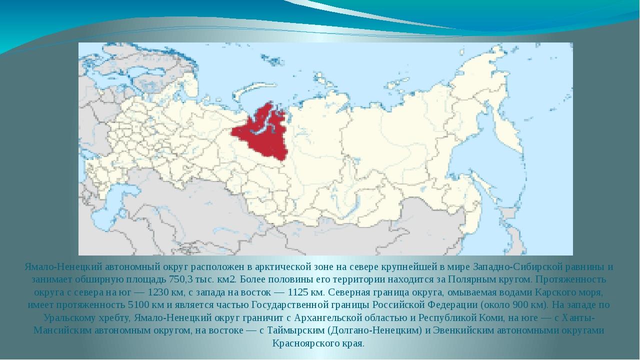 Ямало-Ненецкий автономный округ расположен в арктической зоне на севере круп...