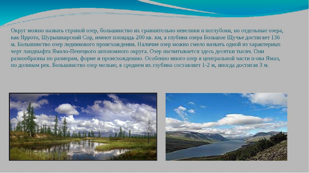 Округ можно назвать страной озер, большинство их сравнительно невелики и негл...